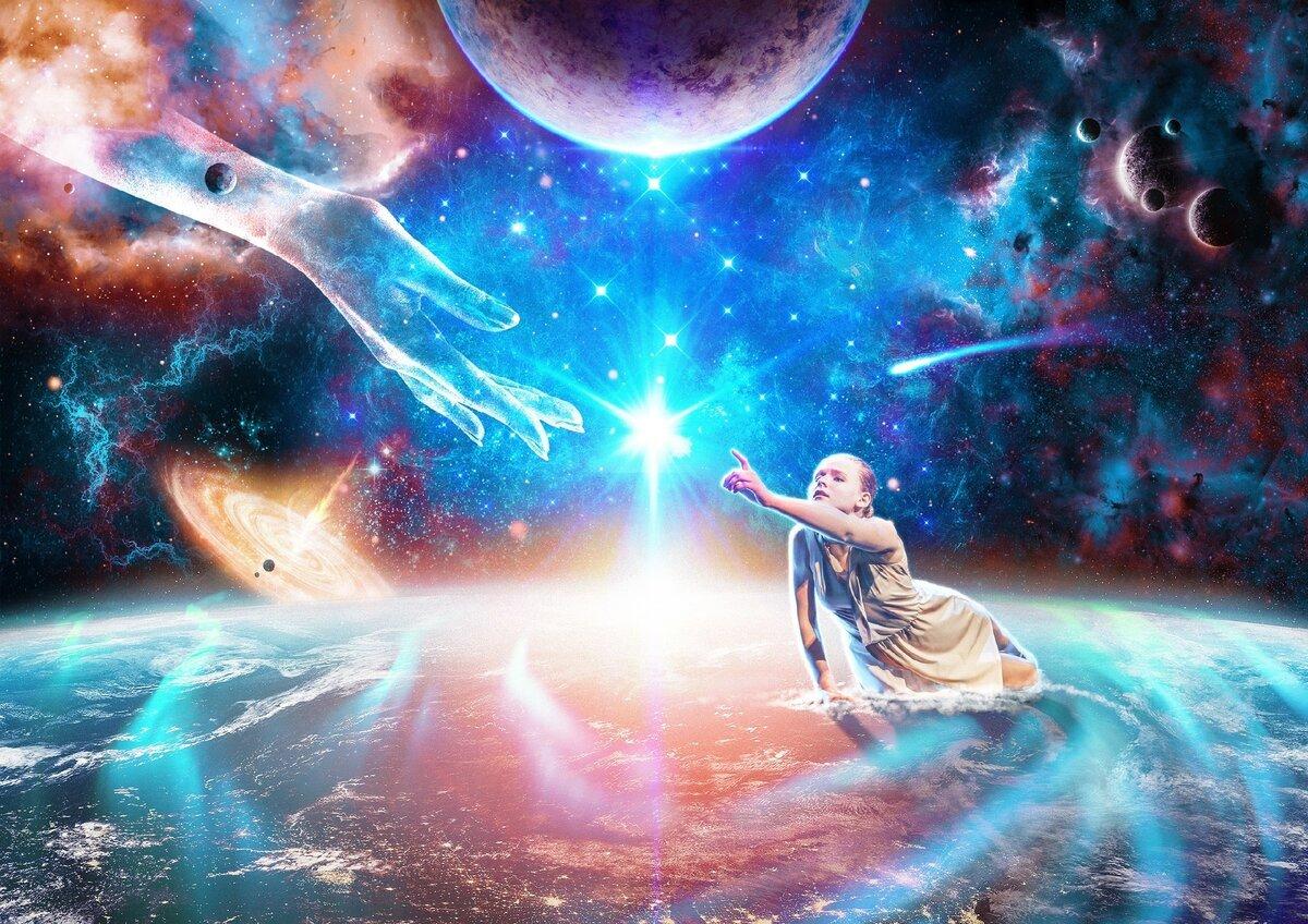Высшие силы Вселенной